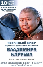 Творческий вечер Владимира Каруева - KalmykiaNews.Ru