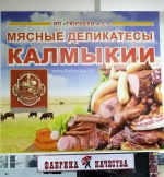 Мясные деликатесы Калмыкии - KalmykiaNews.Ru