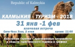 Калмыкия Туризм 2018 - KalmykiaNews.Ru